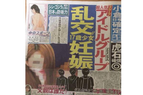 山田涼介の東京スポーツ記事
