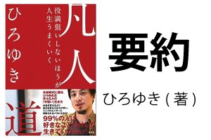 【本要約】ひろゆき(著)「凡人道」について重要部分を要約してみました!