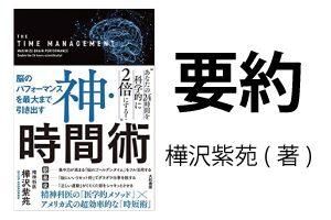 【本要約】樺沢紫苑(著)「神・時間術」について重要部分を要約してみました!