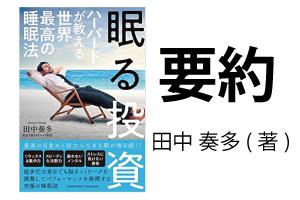【本要約】田中奏多(著)「眠る投資」の重要ポイントを要約してみました!