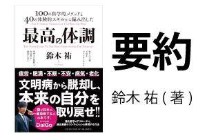 【本要約】鈴木祐(著)「最高の体調」の重要ポイントを要約してみました!