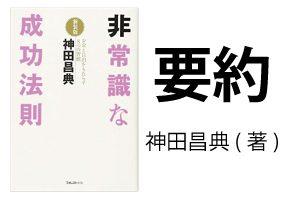 【本要約】横山光昭(著)「3000円投資生活」の重要ポイントを要約してみました!
