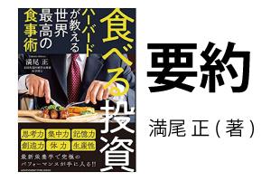 【本要約】満尾正(著)「食べる投資」の重要ポイントを要約してみました!