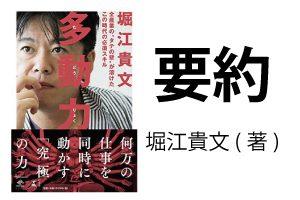 【本要約】堀江貴文(著)「多動力」について重要部分を要約してみました!
