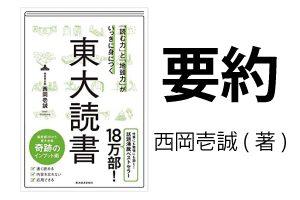 【本要約】西岡壱誠(著)「東大読書」の重要ポイントを要約してみました!