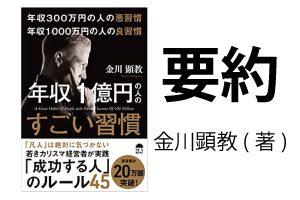 【本要約】金川顕教(著)「年収1億円の人のすごい習慣」の重要ポイントを要約してみました!