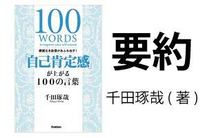 【本要約】千田琢哉(著)「自己肯定感が上がる100の言葉」の重要ポイントを要約してみました!