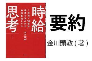 【本要約】金川顕教(著)「時給思考」の重要ポイントを要約してみました!