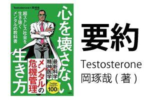 【本要約】Testosterone(著)「心を壊さない生き方」の重要ポイントを要約してみました!