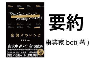 【本要約】事業家bot(著)「金儲けのレシピ」の重要ポイントを要約してみました!
