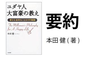 【本要約】本田健(著)「ユダヤ人大富豪の教え」の重要ポイントを要約してみました!