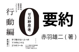 【本要約】赤羽雄二(著)「ゼロ秒思考」の重要ポイントを要約してみました!