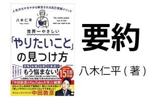【本要約】八木仁平(著)「世界一やさしいやりたいことの見つけ方」の重要ポイントを要約してみました!